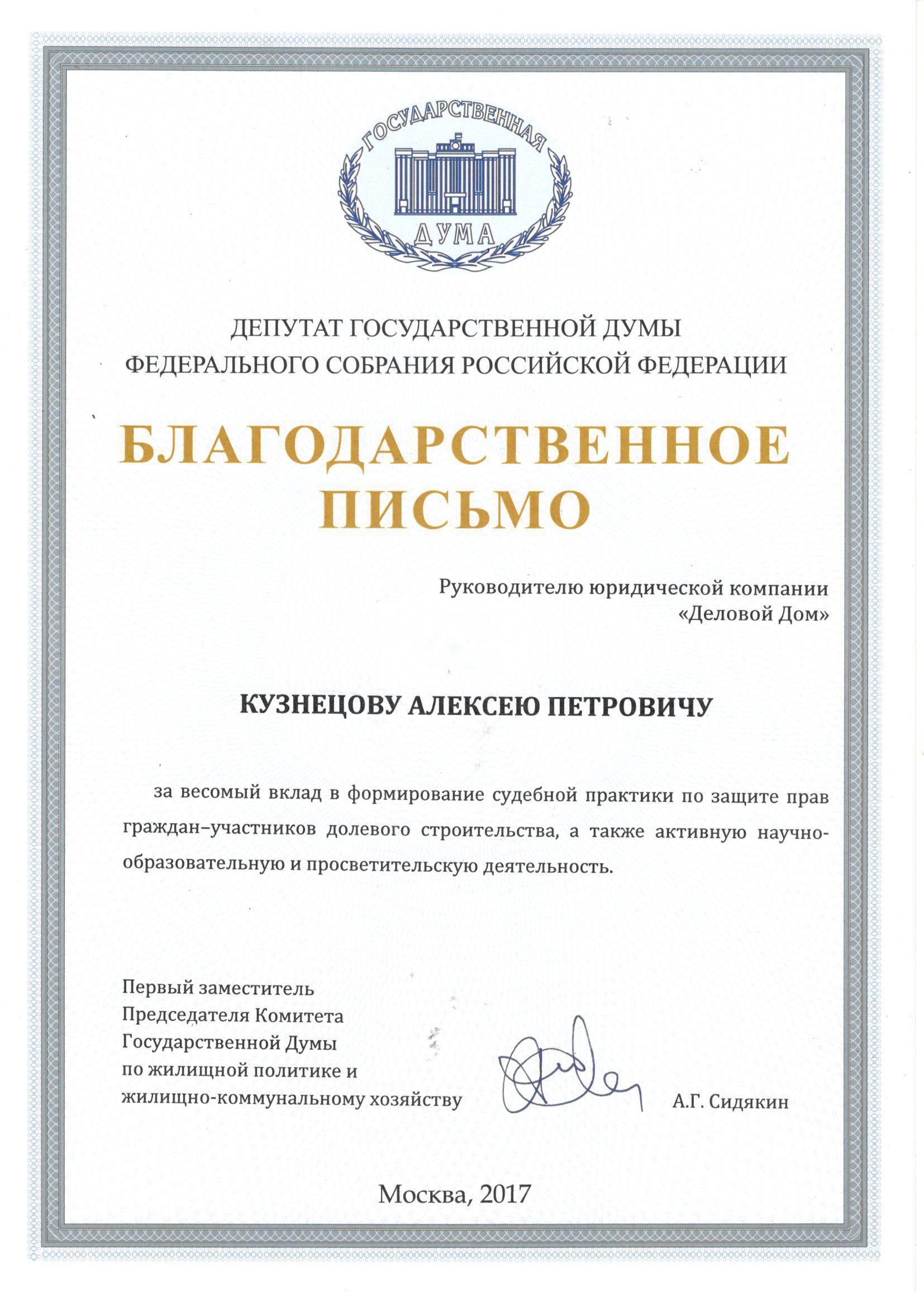 Комитет Государственной Думы по жилищной политике и жилищно-коммунальному хозяйству