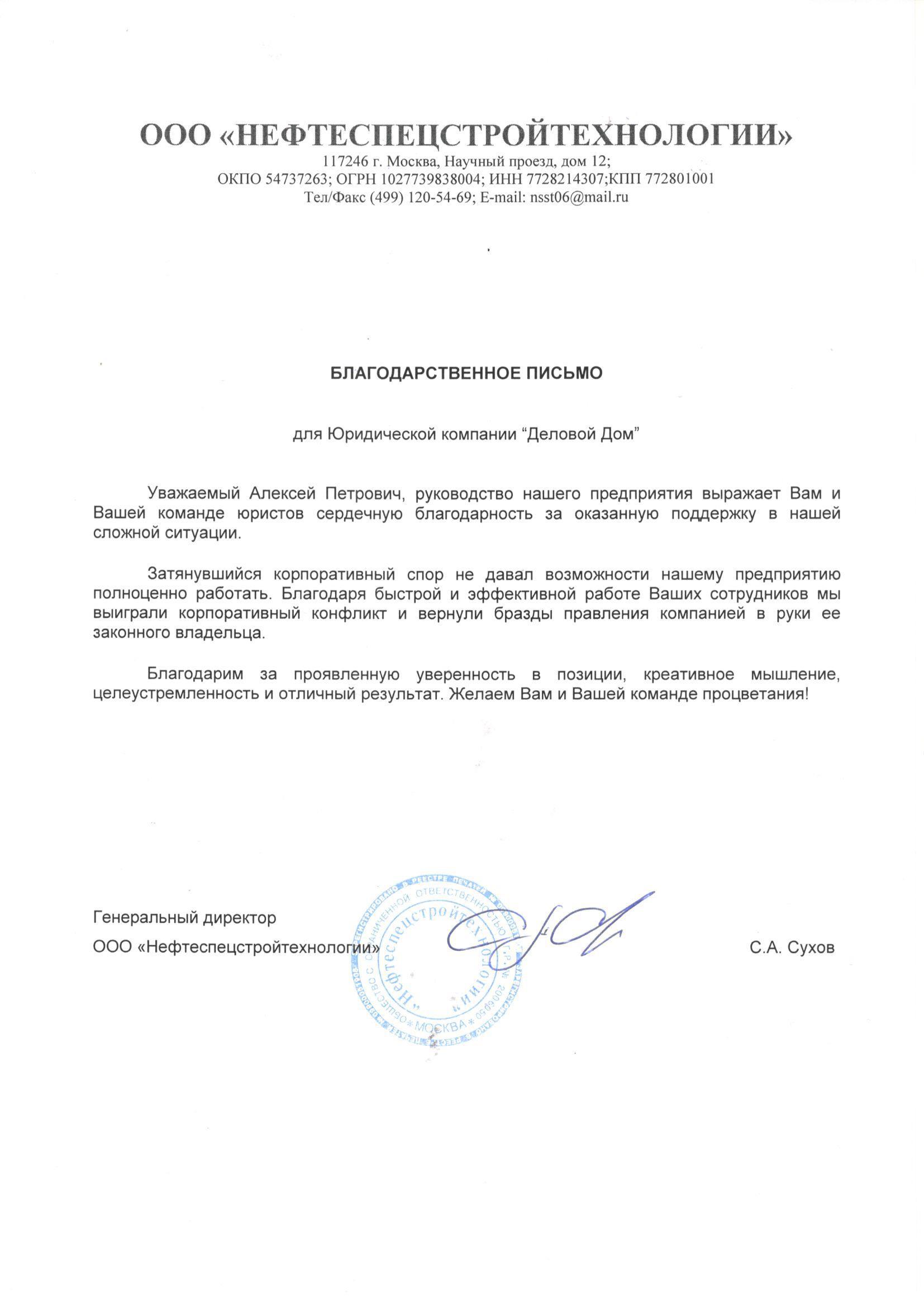 """ООО """"Нефтеспецстройтехнологии"""""""