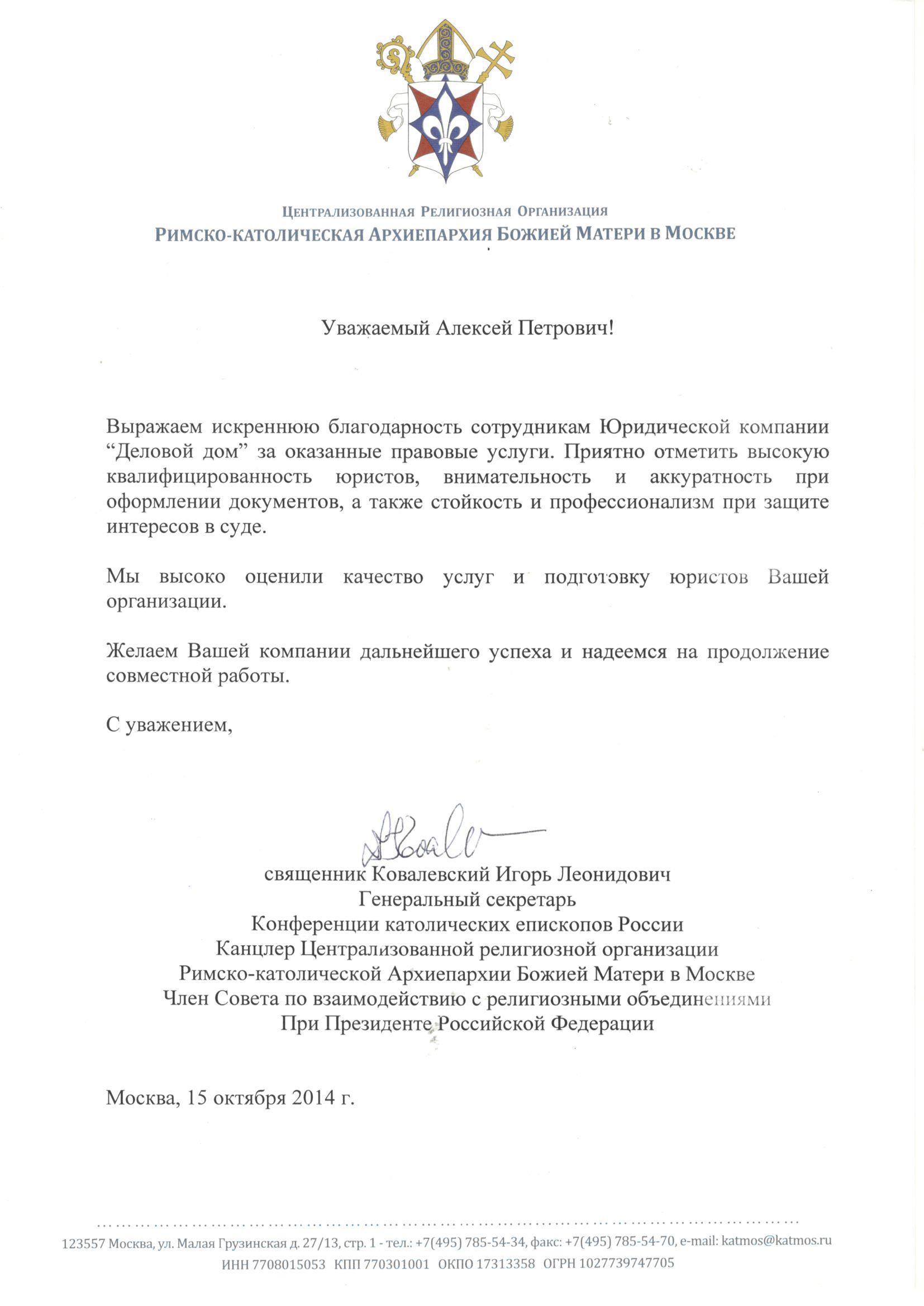 ЦРО Римско-католическая Архиепархия Божией Матери в Москве