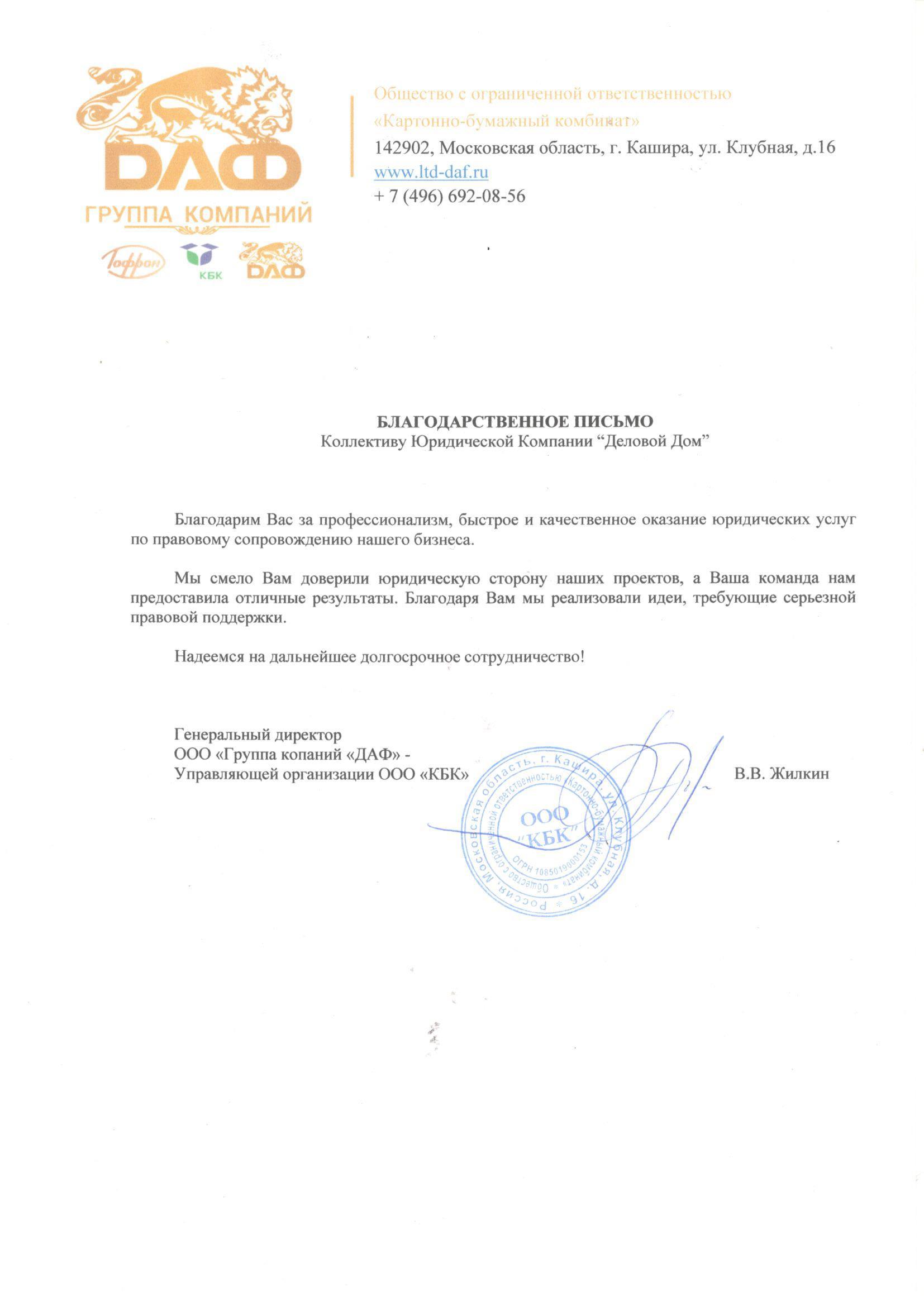 ООО «КБК»