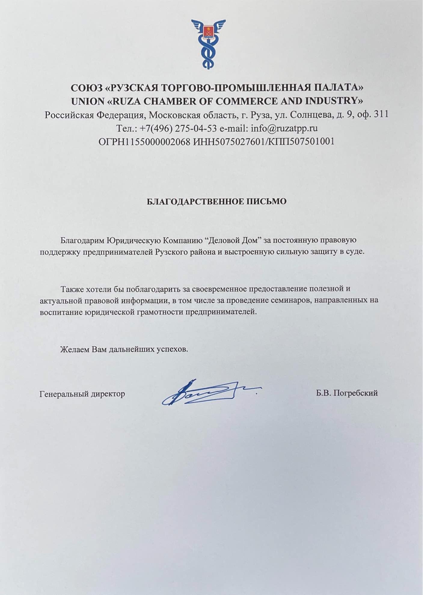 Союз «Рузская торгово-промышленная палата»
