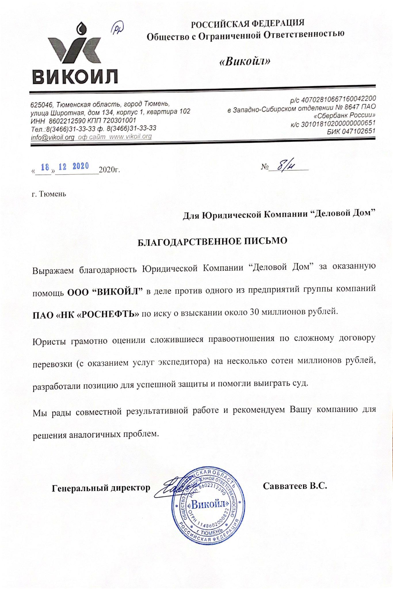 "ООО ""ВИКОЙЛ"""