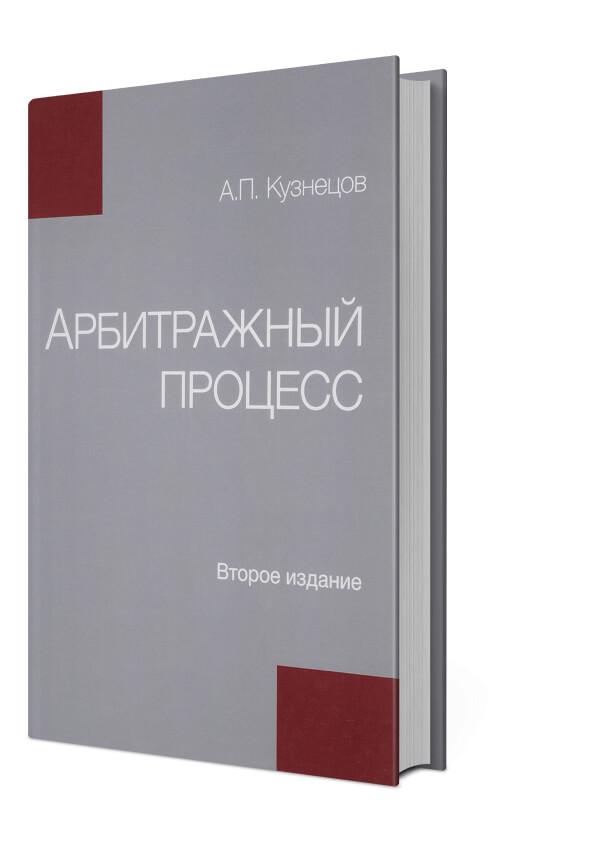 Книга Арбитражный процесс 2017