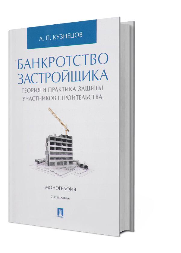 Книга Банкротство застройщика теория и практика защиты участников строительства 2017