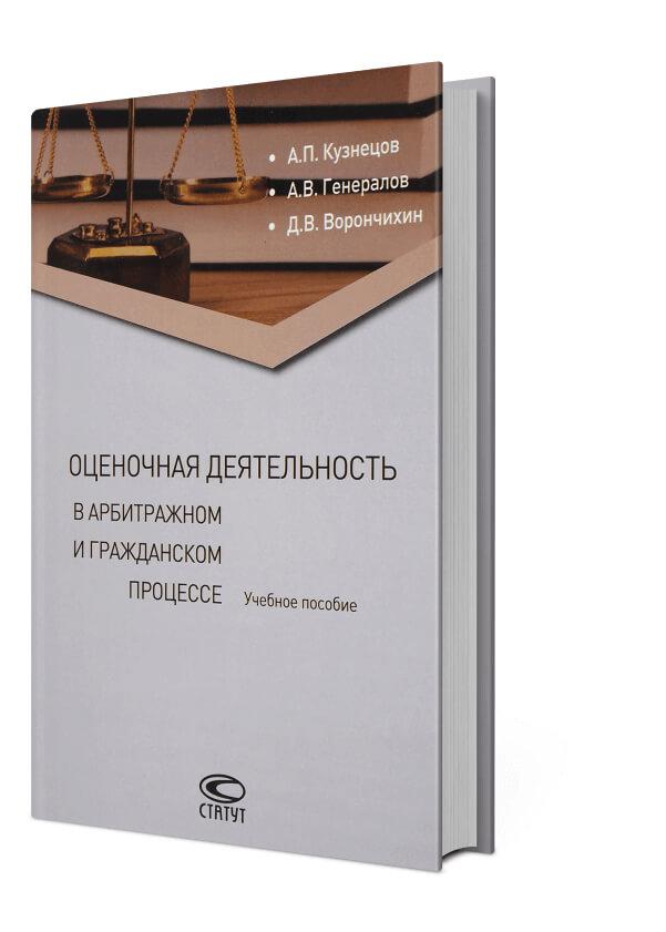 Книга Оценочная деятельность в арбитражном и гражданском процессе 2016