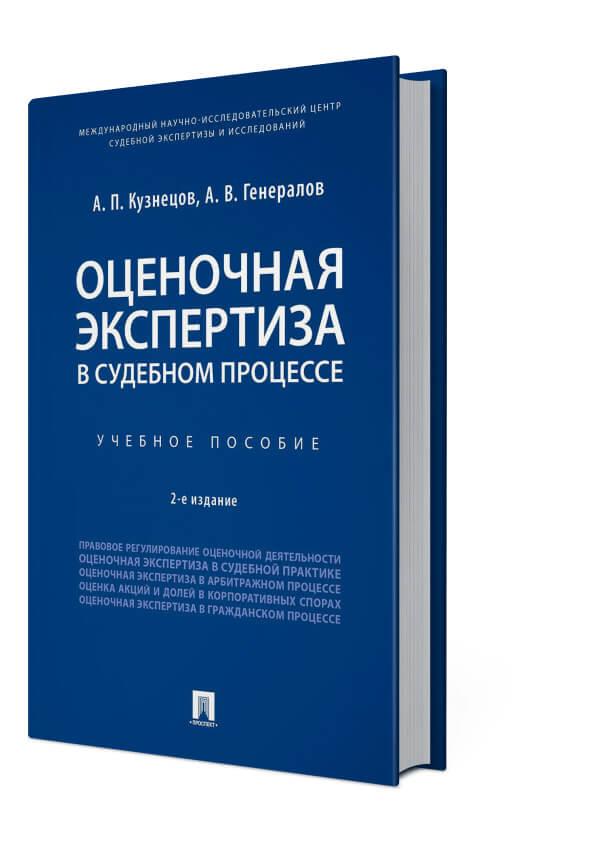 Книга Оценочная экспертиза в судебном процессе 2020